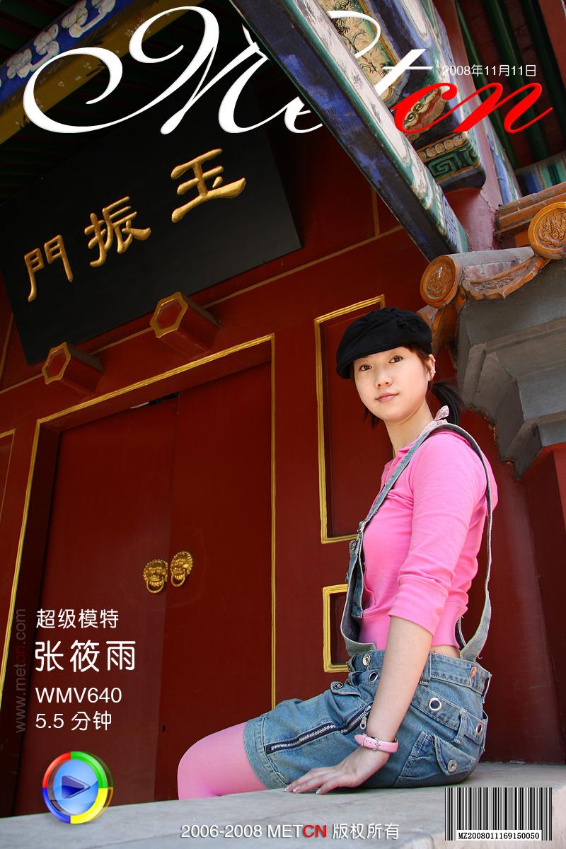 MetCN - 2008-11-07 - Zhang Xiao Yu 张筱雨 - Beautiful Life 4